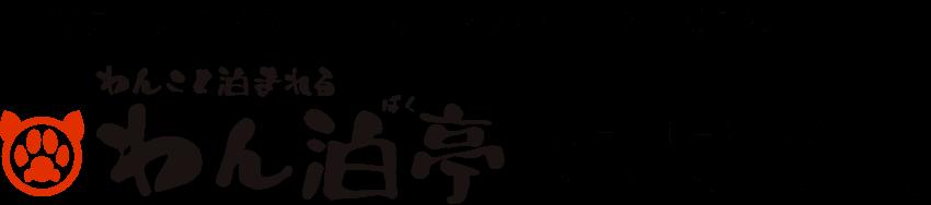 下呂温泉 ホテルくさかべアルメリアグループ 紅葉館 別館 わんこと泊まれる わん泊亭 名湯・下呂温泉で愛犬と泊まれる温泉旅館